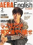 AERA English (アエラ・イングリッシュ) 2011年 02月号 [雑誌]
