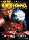 スペースアドベンチャー コブラ 1 [DVD]