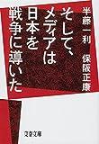 そして、メディアは日本を戦争に導いた (文春文庫)