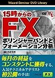 DVD 15時からのFX ボリンジャーバンドとフォーメーション分析 (<DVD>)
