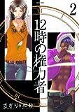 12時の権力者2 (Next comics)