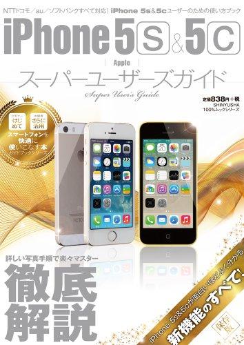 iPhone 5s & 5cスーパーユーザーズガイド (100%ムックシリーズ)