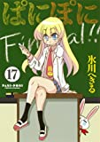 ぱにぽに 17 初回限定特装版 (SEコミックスプレミアム)