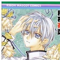 紳士同盟クロス 10 (りぼんマスコットコミックス)
