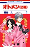 オトメン(乙男) 7 (花とゆめコミックス)