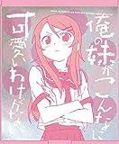 俺の妹がこんなに可愛いわけがない コンパクトミラー「高坂桐乃」