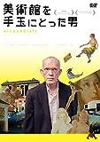 美術館を手玉にとった男 DVD[DVD]