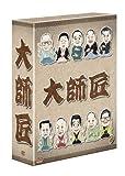 大師匠 [DVD]