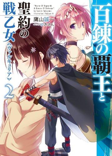 百錬の覇王と聖約の戦乙女2 (HJ文庫)