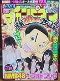 週刊少年チャンピオン 2012年11月22日号 No.50