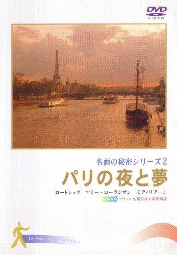 パリの夜と夢 (名画の秘密2) [DVD]