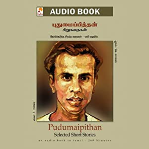 Pudumaipithan Short Stories | [Pudhumaipithan]