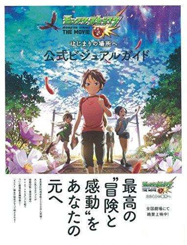 モンスターストライク THE MOVIE はじまりの場所へ  公式ビジュアルガイド (TOKYO NEWS MOOK 588号)