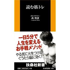 読む筋トレ (扶桑社新書)
