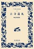 古寺巡礼 (ワイド版 岩波文庫)