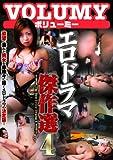 エロドラマ 傑作選 4 [DVD]