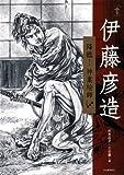 伊藤彦造: 降臨!神業絵師 (らんぷの本)