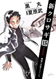 新クロサギ 15 (ビッグ コミックス)