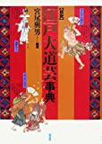 図説 江戸大道芸事典