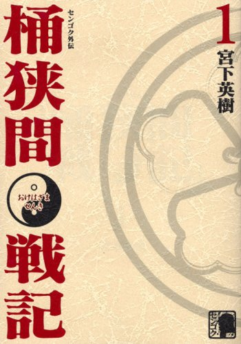 宮下英樹『センゴク外伝 桶狭間戦記』(1巻・KCデラックス)