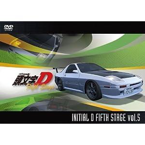 頭文字[イニシャル]D Fifth Stage Vol.5 [DVD]