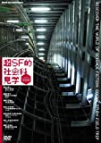 超SF的 社会科見学 ハイテク施設編 [DVD]
