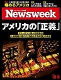 週刊ニューズウィーク日本版 「特集:アメリカの「正義」」〈2014年 12/9号〉 [雑誌]