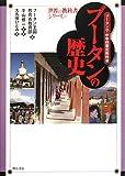 ブータンの歴史 (世界の教科書シリーズ)