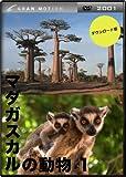 グランモーション 2001 マダガスカルの動物1 [ダウンロード]