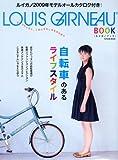 LOUIS GARNEAU BOOK(ルイガノブック) (タツミムック)