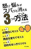 怒り・悩みがスパッと消える3つの方法 (日文PLUS)