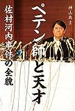ペテン師と天才 佐村河内事件の全貌 (文春e-book)
