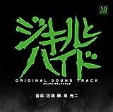 ジキルとハイド オリジナル・サウンドトラック