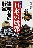 日本の城郭―築城者の野望 ヴィジュアル新発見