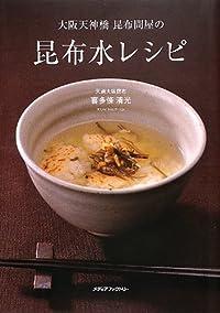 大阪天神橋 昆布問屋の 昆布水レシピ