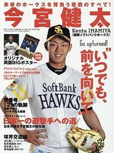 今宮健太(福岡ソフトバンクホークス) (スポーツアルバム No. 56)