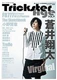 Trickster Age vol.9 (ロマンアルバム)