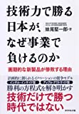 技術力で勝る日本が、なぜ事業で負けるのか―画期的な新製品が惨敗する理由