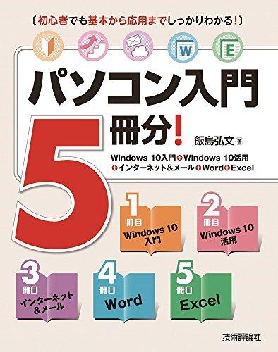 パソコン入門5冊分! <Windows 10入門+Windows 10活用+インターネット&メール+Word+Excel>