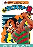 新プロゴルファー猿 1 (藤子不二雄Aランド Vol. 133)
