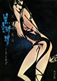 黒蜥蜴<「明智小五郎」シリーズ> (角川文庫)