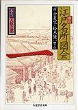 新訂 江戸名所図会〈1〉天枢之部 ちくま学芸文庫
