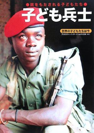 子ども兵士―銃をもたされる子どもたち (世界の子どもたちは今)