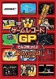 ゲームレコードGP ナムコ(現:バンダイナムコゲームス)篇 Vol.2~マッピーも、パックマンも目隠しハイスコアバトルだ!アクション篇~ [DVD]