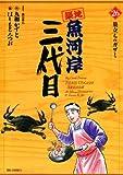 築地魚河岸三代目(26) (ビッグコミックス)