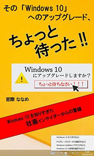その「Windows 10」へのアップグレード、ちょっと待った!!