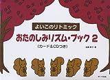 よいこのリトミック おたのしみリズムブック 2 (CDつき)