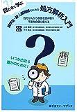 謎ときで学ぶ 薬学生・新人薬剤師のための処方解析入門 (薬ゼミファーマブック)
