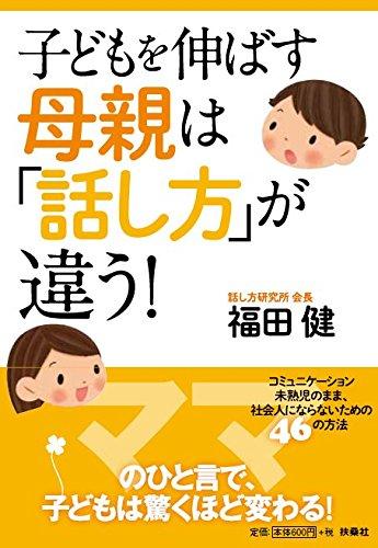 子どもを伸ばす母親は「話し方」が違う! (扶桑社文庫)