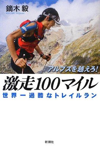 アルプスを越えろ! 激走100マイル―― 世界一過酷なトレイルラン
